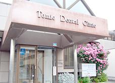 愛知県春日井市の歯医者なら「トミオ歯科医院」